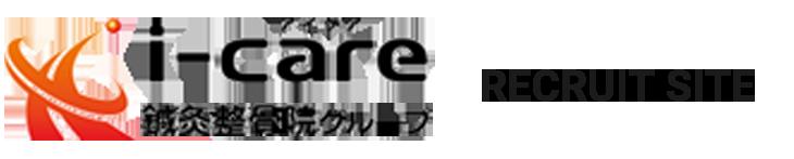 i-care鍼灸整骨院グループ採用サイト2020